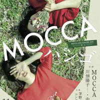 MOCCA ハシゴコンサート 11月15日