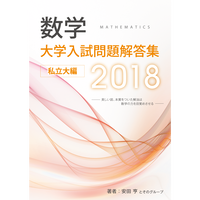 2018大学入試解答集私立pdf