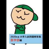 大学入試問題解答集2020 医学部編