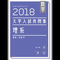 2018大学入試良問集理系pdf