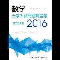 2016大学入試解答集国公立pdf