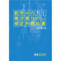 【iPad版】崖っぷちシリーズ 数学IIIの微分積分の検定外教科書pdf