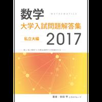 2017大学入試解答集私立pdf