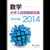 2014大学入試解答集国公立pdf