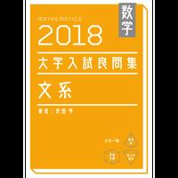 2018大学入試良問集文系pdf