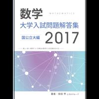 2017大学入試解答集国公立pdf