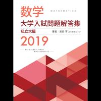 2019大学入試解答集私立pdf