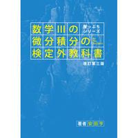 崖っぷちシリーズ 数学IIIの微分積分の検定外教科書pdf