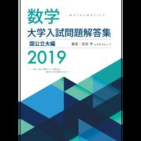 2019大学入試解答集国公立pdf