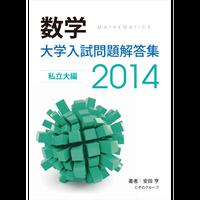 2014大学入試解答集私立pdf