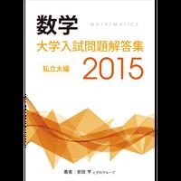2015大学入試解答集私立pdf