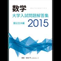 2015大学入試解答集国公立pdf