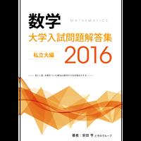 2016大学入試解答集私立pdf