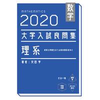2020大学入試良問集理系pdf