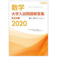 2020大学入試解答集私立pdf