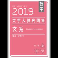 2019大学入試良問集文系pdf
