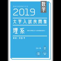 2019大学入試良問集理系pdf