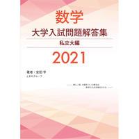2021大学入試解答集私立pdf