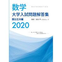 2020大学入試解答集国公立pdf