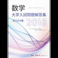 2018大学入試解答集国公立pdf