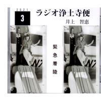 <CD>ラジオ浄土寺便2021年3月号 / イノウエトモエ