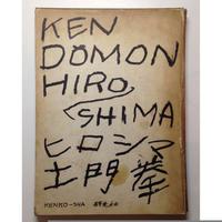 ヒロシマ - 土門拳