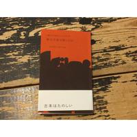 古書店主とお客さんによる古本入門 漱石全集を買った日 /  山本善行×清水裕也