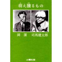 萌え騰るもの(もえあがるもの) / 岡潔・司馬遼太郎