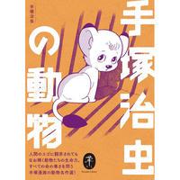 【文庫・マンガ】手塚治虫の動物 / 手塚 治虫