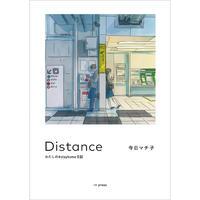 Distance わたしの#stayhome日記 / 今日マチ子
