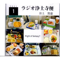 ラジオ浄土寺便1月号 / 井上智恵