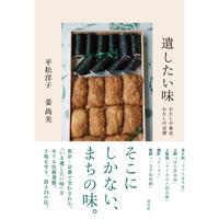 遺したい味 わたしの東京、わたしの京都 /  平松洋子 , 姜 尚美