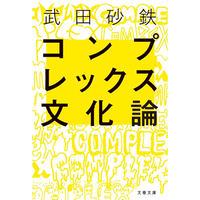 コンプレックス文化論(文庫) / 武田砂鉄