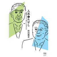 人志とたけし: 芸能にとって「笑い」とはなにか / 杉田俊介