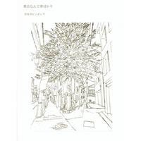 都会なんて夢ばかり(CD付き) / 世田谷ピンポンズ
