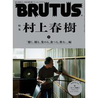 BRUTUS(ブルータス) 2021年11月1日号 No.949 特集 村上春樹 下 「聴く。観る。集める。食べる。飲む。」編
