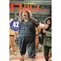 昭和プロレスマガジンNo42