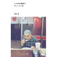 いつか中華屋でチャーハンを / 増田薫