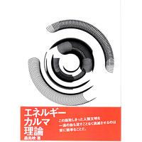 <CDブック>エネルギーカルマ理論 / 森島映(AUX)