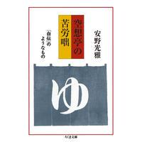 空想亭の苦労咄 ――「自伝」のようなもの(文庫) / 安野光雅