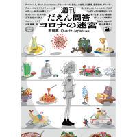 週刊だえん問答 コロナの迷宮 / 若林恵、 Quartz Japan