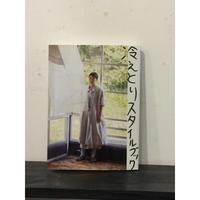 冷えとりスタイルブック / エムエムブックス