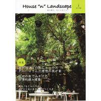 "House""n""Landscape no.4 家と緑と、もじゃもじゃ。"