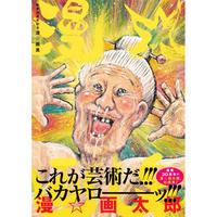 画業30周年記念 漫☆画臭 / 漫☆画太郎