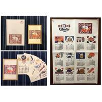 日本の手仕事カレンダー2020 卓上&壁掛け2点セット