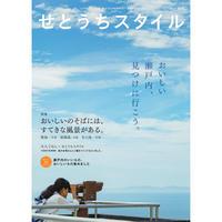 せとうちスタイル Vol.3 〜豊島・淡路島・生口島〜