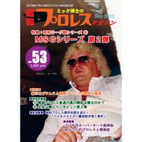 昭和プロレス・マガジン第53号