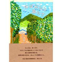 (新装ポケット版)のほほんと暮らす    / 西尾勝彦