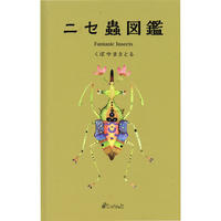 (特別ブックカバー付)ニセ蟲図鑑 / くぼやまさとる