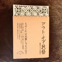 アウト・オブ・民藝 /    軸原ヨウスケ・中村裕太